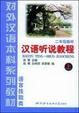 Cover of 汉语听说教程(2年级教材上语言技能类附学习参考)