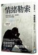 Cover of 情緒勒索