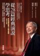 Cover of 從28篇經典演說學思考