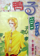 Cover of 鴨子管家 3