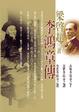 Cover of 李鴻章傳
