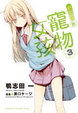 Cover of 櫻花莊的寵物女孩 3
