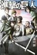 Cover of 進撃の巨人 10