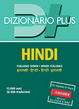 Cover of Dizionario hindi. Italiano-hindi, hindi-italiano