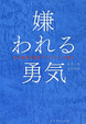 Cover of 嫌われる勇気