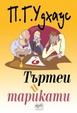 Cover of Търтеи и тарикати
