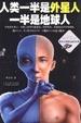 Cover of 人類一半是外星人,一半是地球人