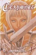 Cover of Claymore vol. 1