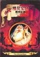 Cover of 精灵宝钻