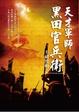 Cover of 天才軍師.黑田官兵衛