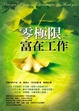 Cover of 零極限之富在工作