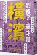 Cover of 別傻了這才是橫濱