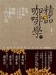 Cover of 精品咖啡學(下)