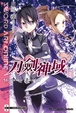 Cover of Sword Art Online 刀劍神域 10