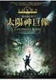 Cover of 超能冒險1:太陽神巨像