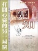 Cover of 先知