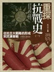 Cover of 重探抗戰史 一