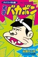 Cover of 天才バカボン