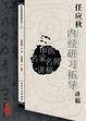 Cover of 任应秋内经研习拓导讲稿