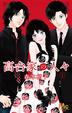 Cover of 高台家の人々(1)