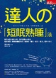 Cover of 達人的「短眠熟睡」法