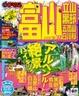 Cover of 富山立山・黒部・五箇山・白川郷 '10-'11