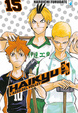 Cover of Haikyu!! vol. 15