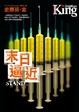 Cover of 末日逼近【上】