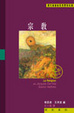Cover of 宗教