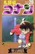 Cover of 名探偵コナン #28