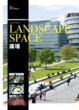 Cover of LANDSCAPE SPACE:廣場