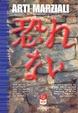 Cover of Arti marziali