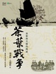 Cover of 茶葉戰爭