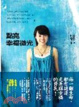 Cover of 點亮幸福微光