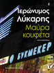 Cover of Μαύρα κουφέτα