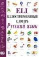 Cover of ELI vocabolario illustrato russo