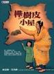 Cover of 樺樹皮小屋