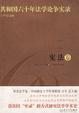 Cover of 共和国六十年法学论争实录:宪法卷