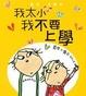 Cover of 我太小,我不要上學