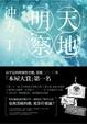 Cover of 天地明察