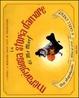 Cover of La meravigliosa storia d'amore di Mr Morf