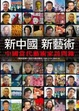 Cover of 新中國 新藝術:中國當代藝術家訪問錄