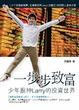 Cover of 一步步致富