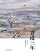 Cover of 香港三年