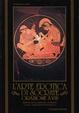 Cover of L' arte erotica di Socrate