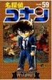 Cover of 名探偵コナン 59