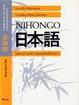 Cover of NIHONGO
