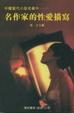Cover of 中國當代小說名家中—名作家的性愛描寫