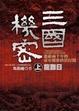 Cover of 三國機密(上)