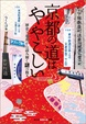 Cover of 京都の道はややこしい